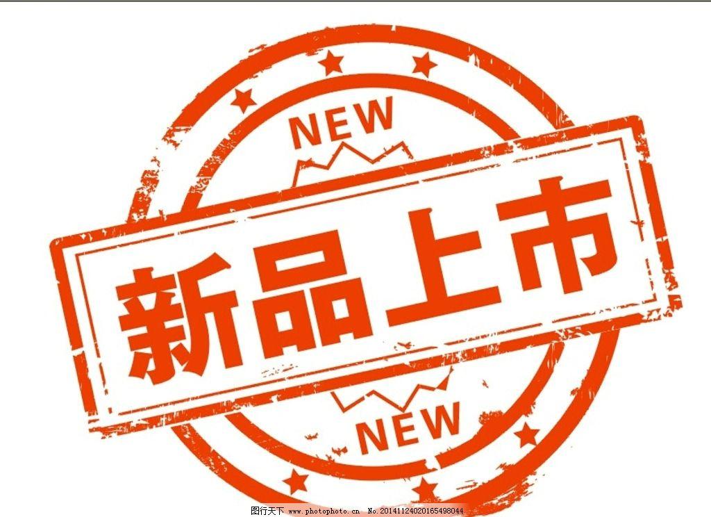新产品图标3新品上市英文图标-新产品图标图片