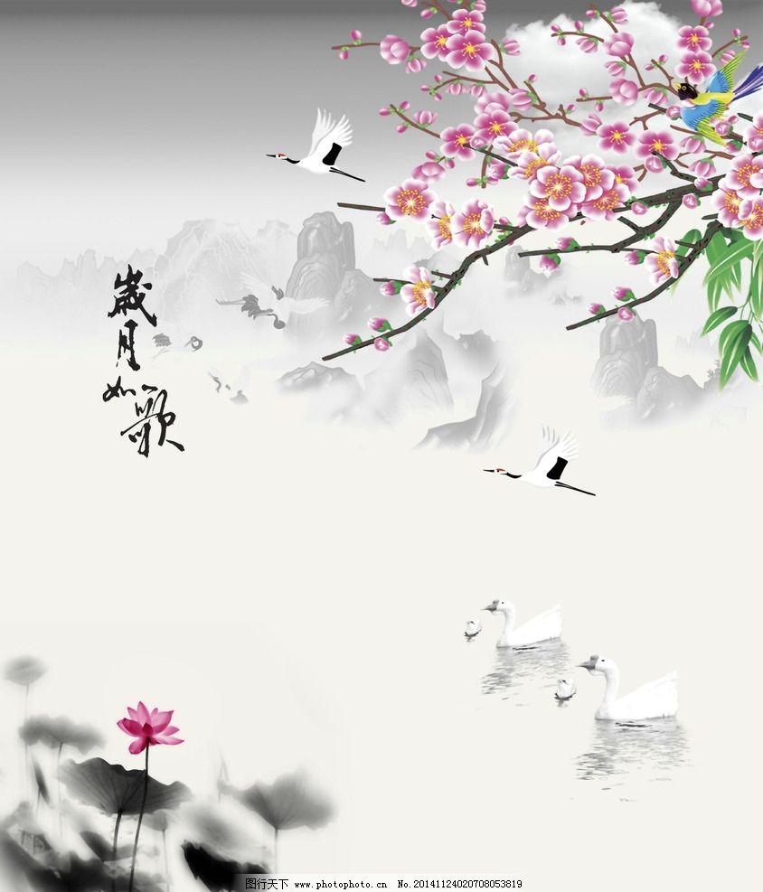 岁月如歌 荷花 莲花 荷叶 鸟 天鹅 大雁 山 红梅 梅花 绿叶 设计 底纹图片