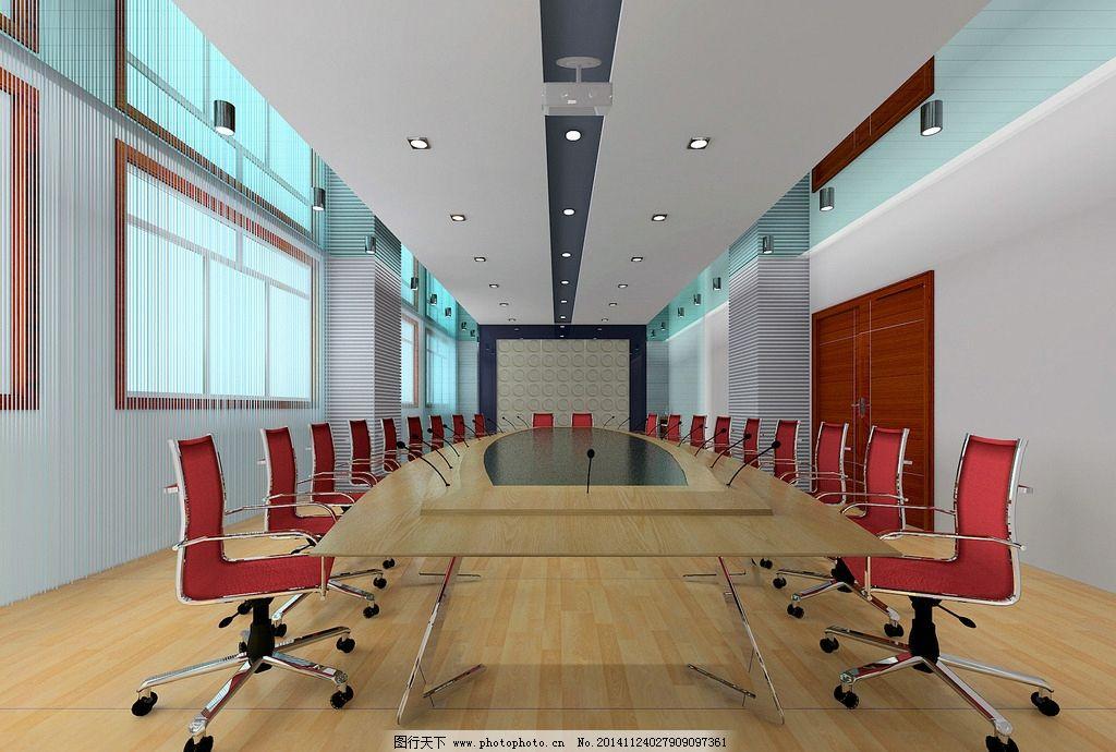 设计/会议室设计图片