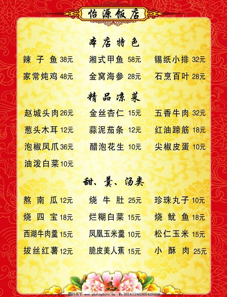 菜单 彩页 饭店 名菜 黄色 鲜花 边框 吃 设计 生活百科 餐饮美食 600