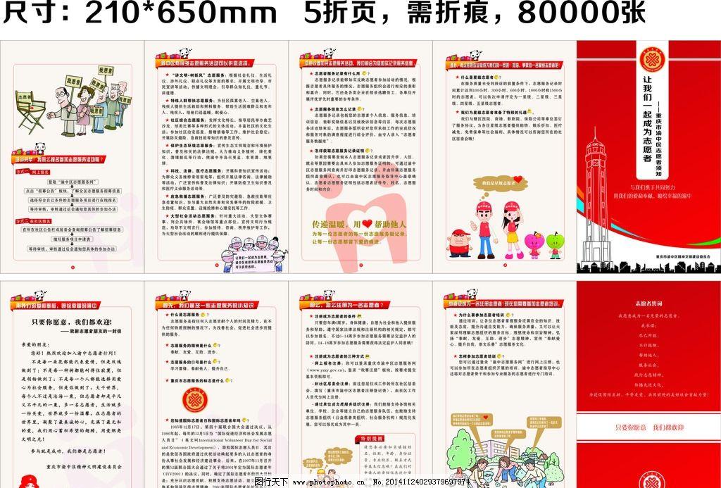 解放碑 简笔画 重庆志愿者      志愿者漫画 志愿入驻须知 设计 广告