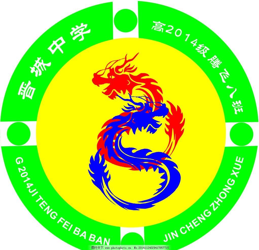 班徽 龙 八班 绿色 独特 设计 广告设计 logo设计 cdr