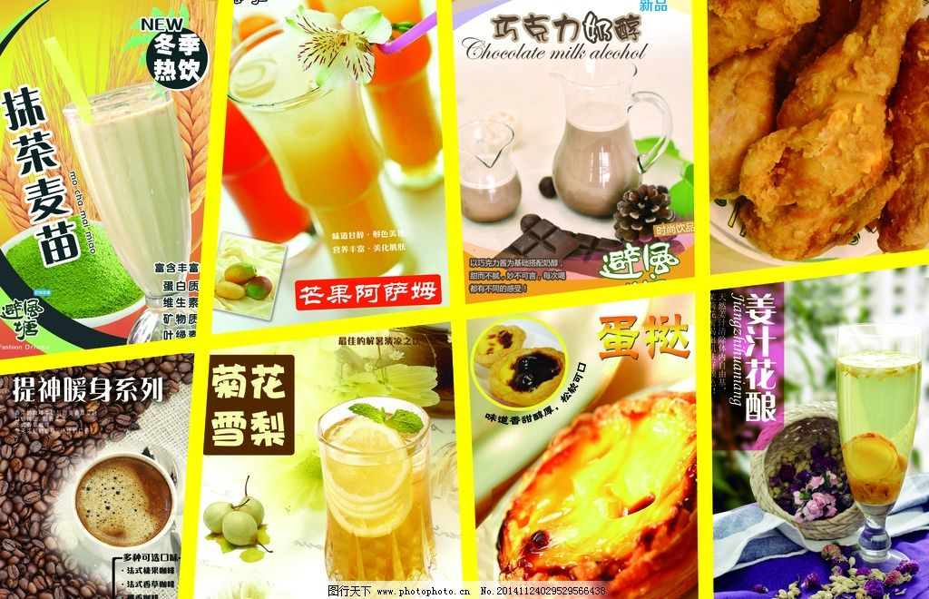 奶茶 灯箱 灯片 饮料 甜品  设计 广告设计 广告设计 120dpi psd
