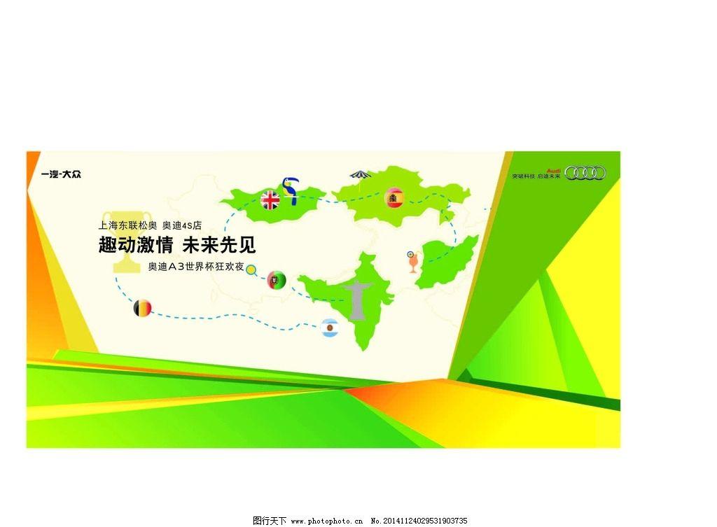 世界杯 背景背景板 足球 奥迪 大众 绿色 一汽 中国 色彩 晓帅原创