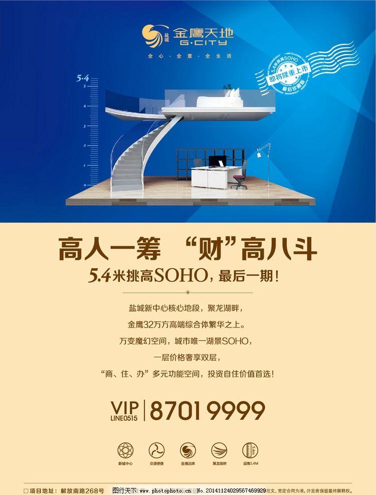 房地产 公寓 loft soho 展板 设计 广告设计 广告设计 ai图片