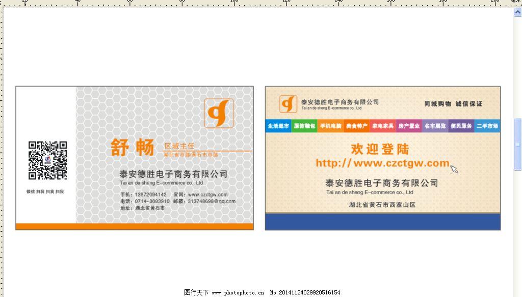 蜂巢 设计 高端 上档次 网站制作 名片 设计 广告设计 名片卡片 cdr