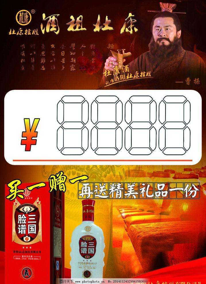 杜康价签 酒 曹操 电子数字 广告设计 名片卡片