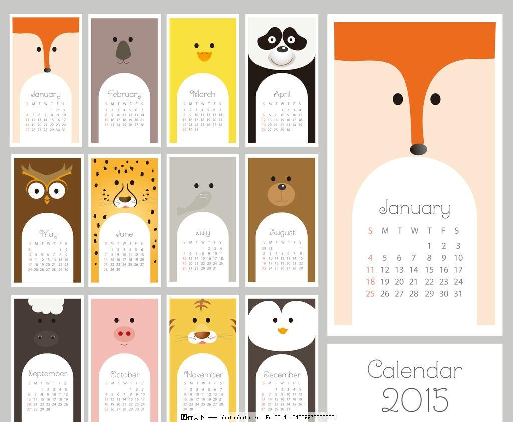 2015卡通动物日历书签图片