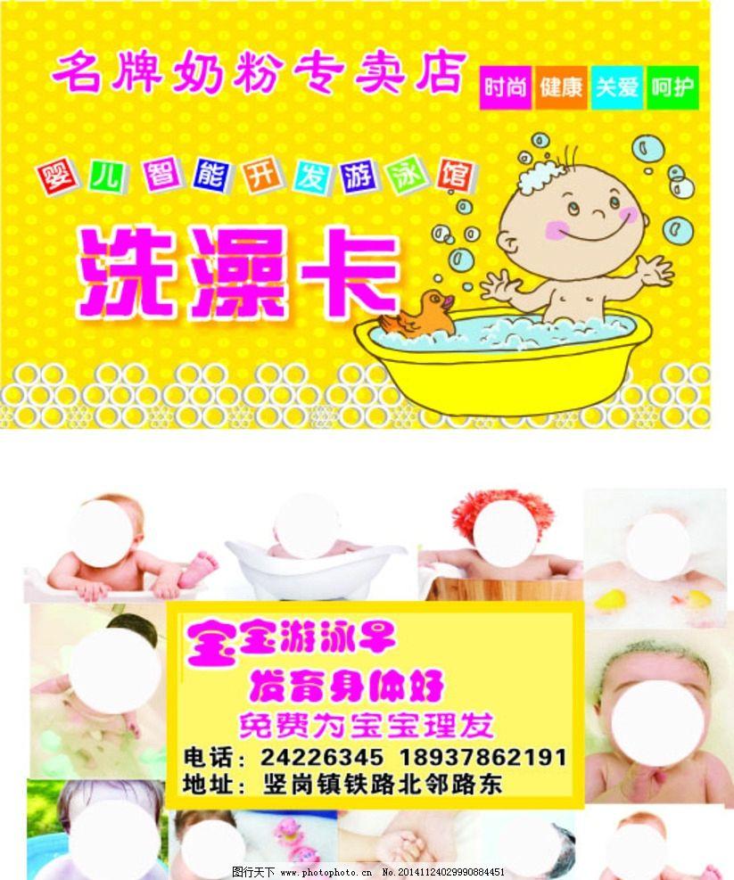 婴儿洗澡卡 婴儿用品 孕婴店名片 广告设计 名片卡片
