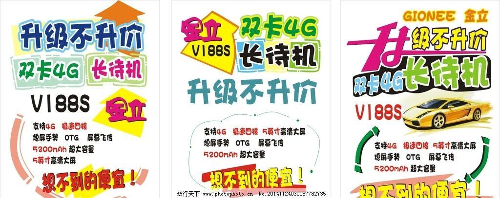 海报 宣传海报 海报设计 pop海报 手机宣传海报 手写海报 设计 广告