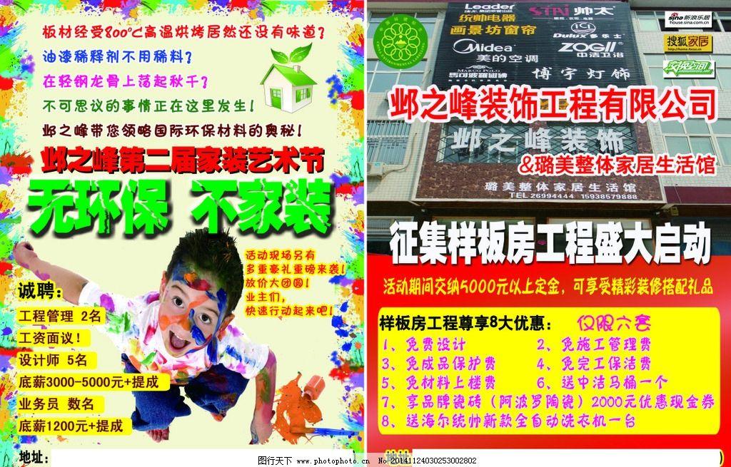 装修公司 宣传单页 装修宣传海报 环保家装 装修促销 设计 广告设计
