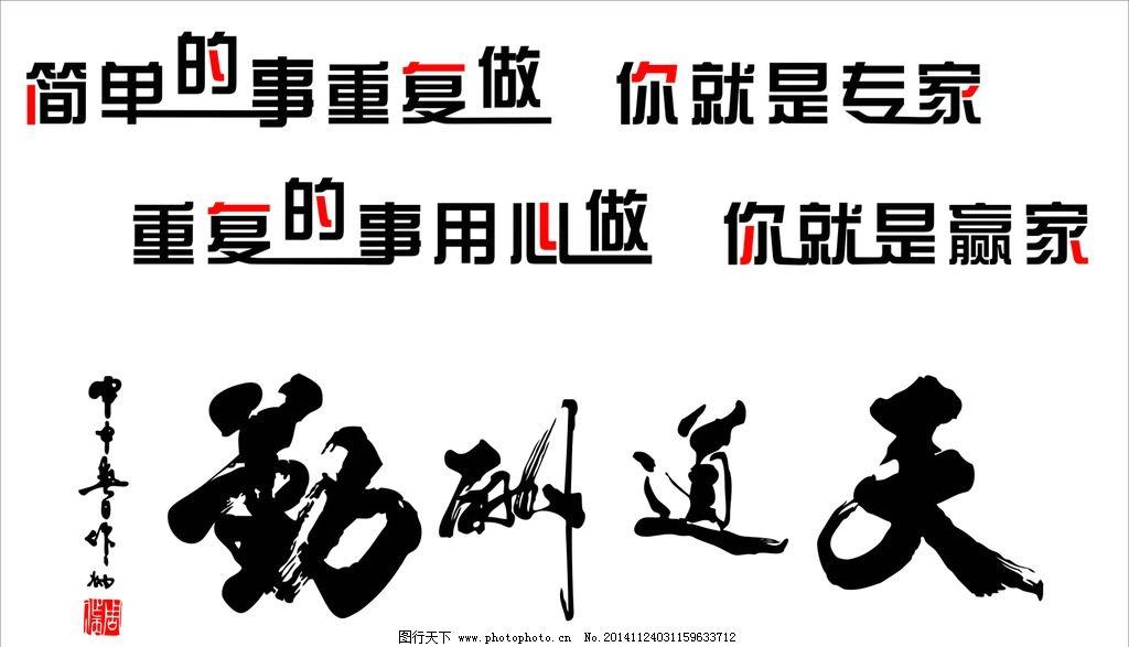 天道酬勤书法字体墙贴图片