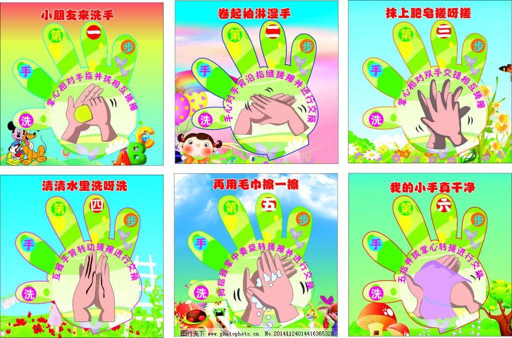 幼儿正确洗手六步骤免费下载 幼儿洗手歌  幼儿园正确洗手六步骤
