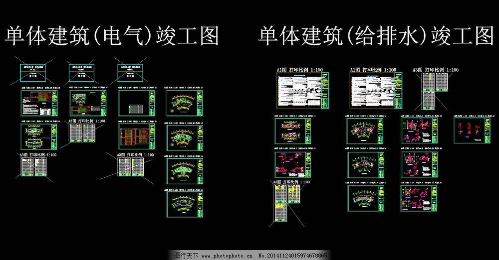 系统图纸单体竣工图cad水电看怎么cad的比例具体图纸图片
