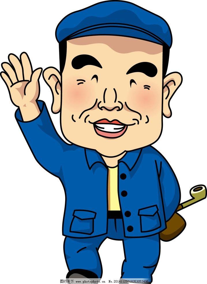 卡通 老头 蓝衣服 挥手 水烟 设计 动漫动画 动漫人物 ai