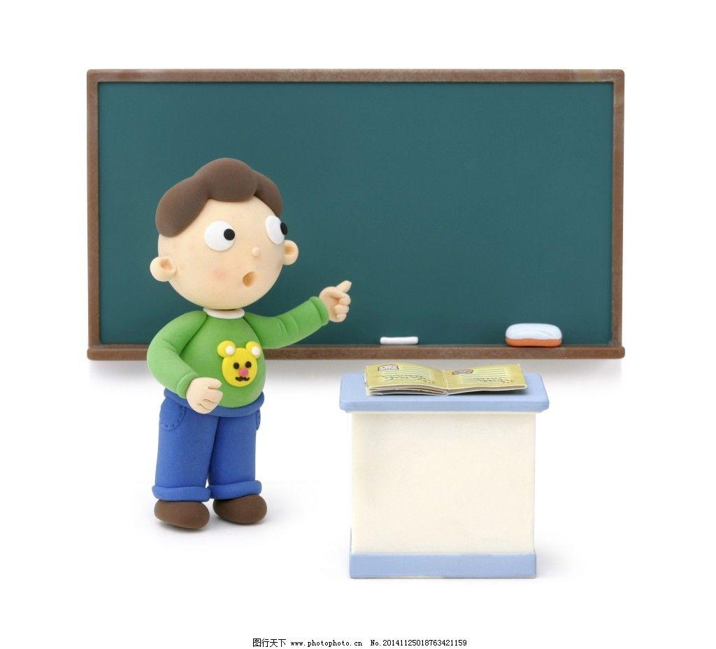小男孩免费下载 黑板 黑板 讲师台 板擦粉笔 图片素材 卡通|动漫|可爱