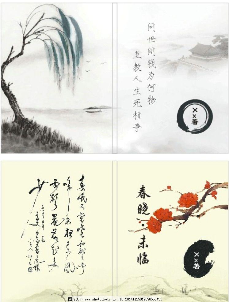 书画封面-春晓古诗词封面