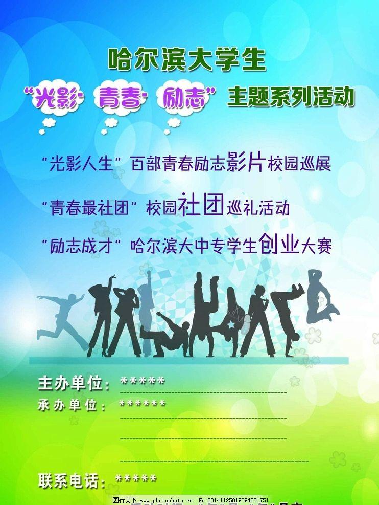 电影节pop 海报 青春活力 节日庆祝