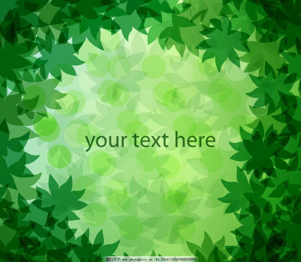 绿色树叶背景素材 彩绘树叶 绿叶枫叶 清新绿叶背景 自然森林 底纹