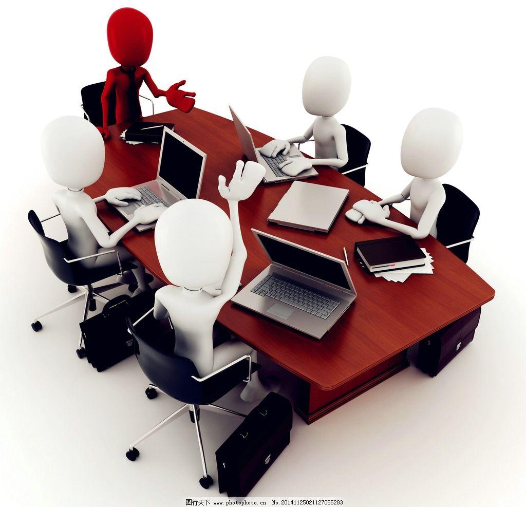 创意 小人 开会 商业 办公 商务 讨论 讨论组 研讨会 小组 3d 设计 模