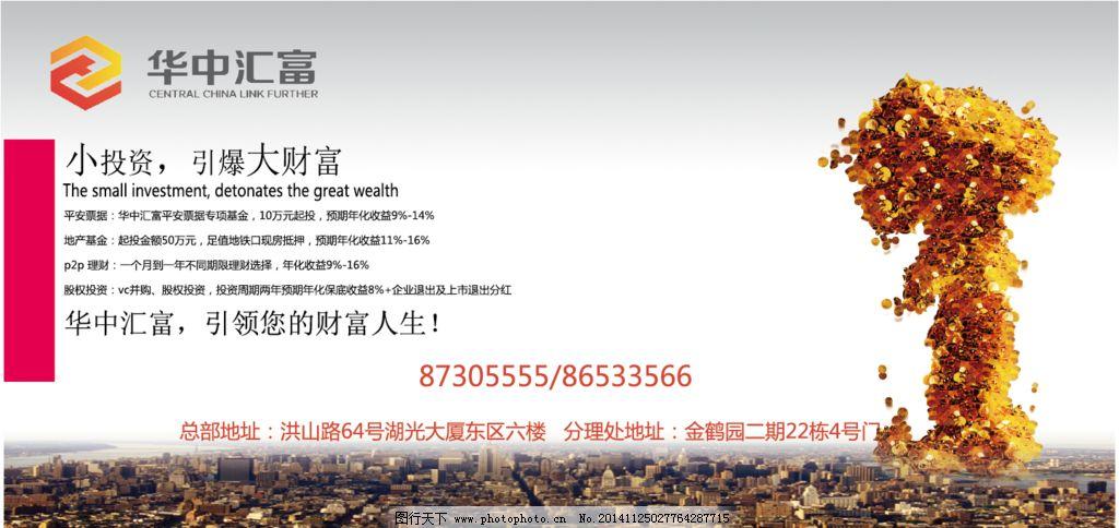 金融公司宣传广告幕布图片