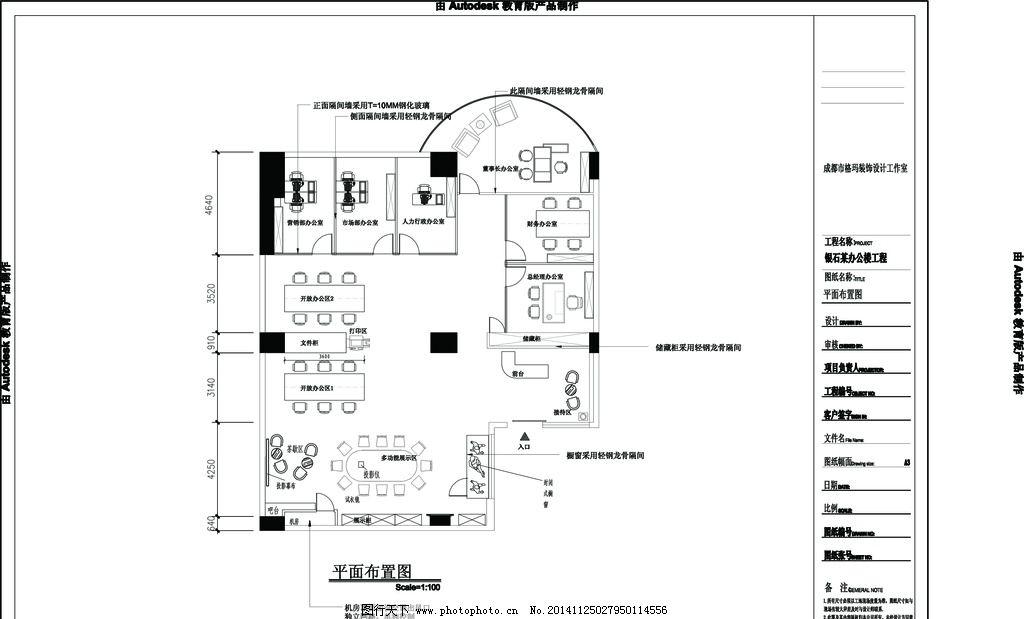 办公室平面图 装修平面图 平面布局图 空间设计平面图 设计 环境设计
