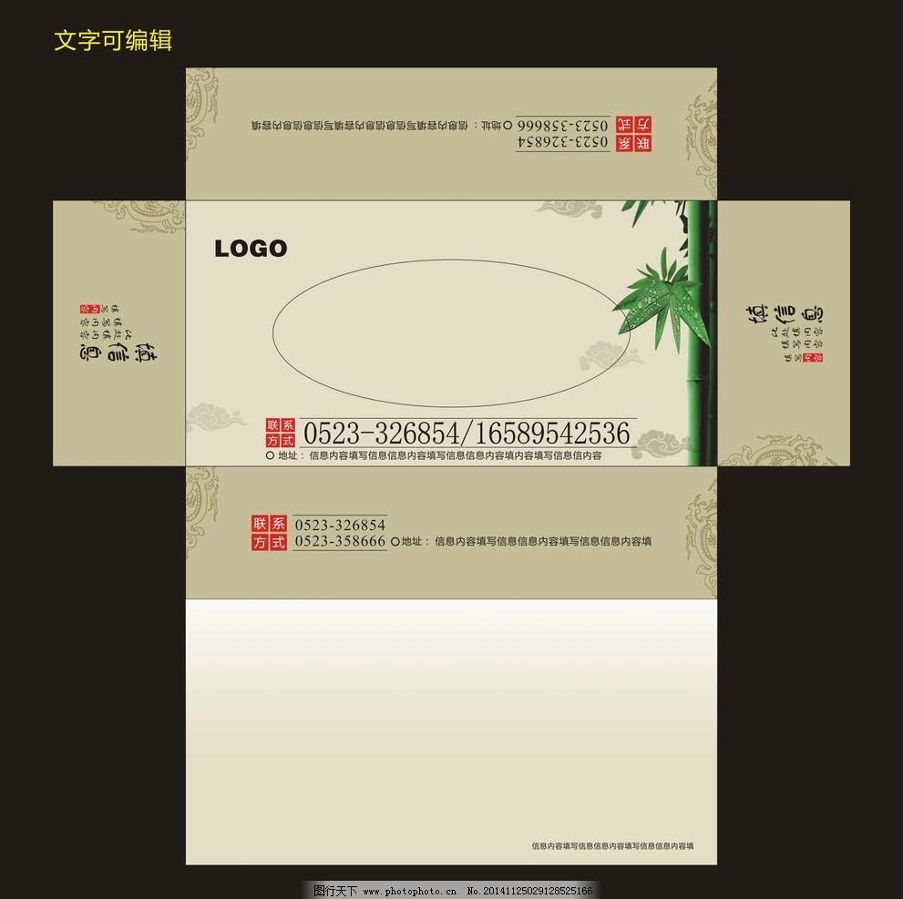 纸巾盒 中国风 中国风盒抽 盒抽 盒抽纸巾 包装设计 纸巾包装 竹素材