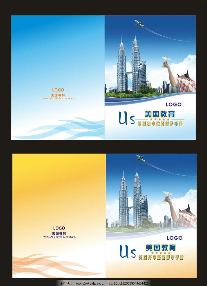 留学书籍 封面设计 留学 美国 书封面 装帧设计 广告设计模板 画册