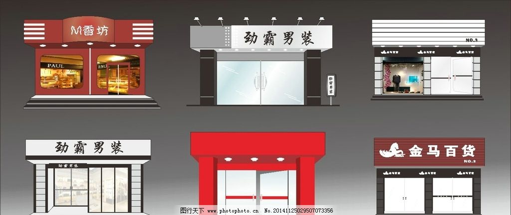 招牌 铝塑板招牌 门头效果图 门头招牌 设计 广告设计 酒店效果图
