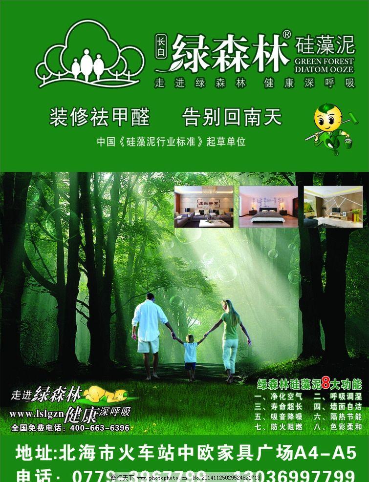 绿森林图片