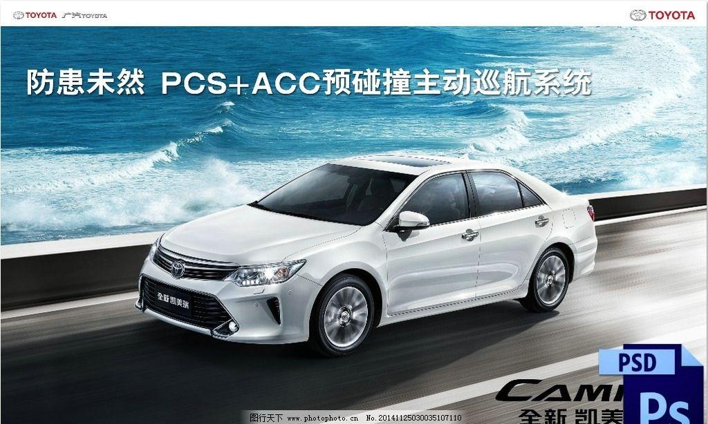 凯美瑞 新凯美瑞 丰田汽车 丰田凯美瑞 车型素材 设计 广告设计 海报