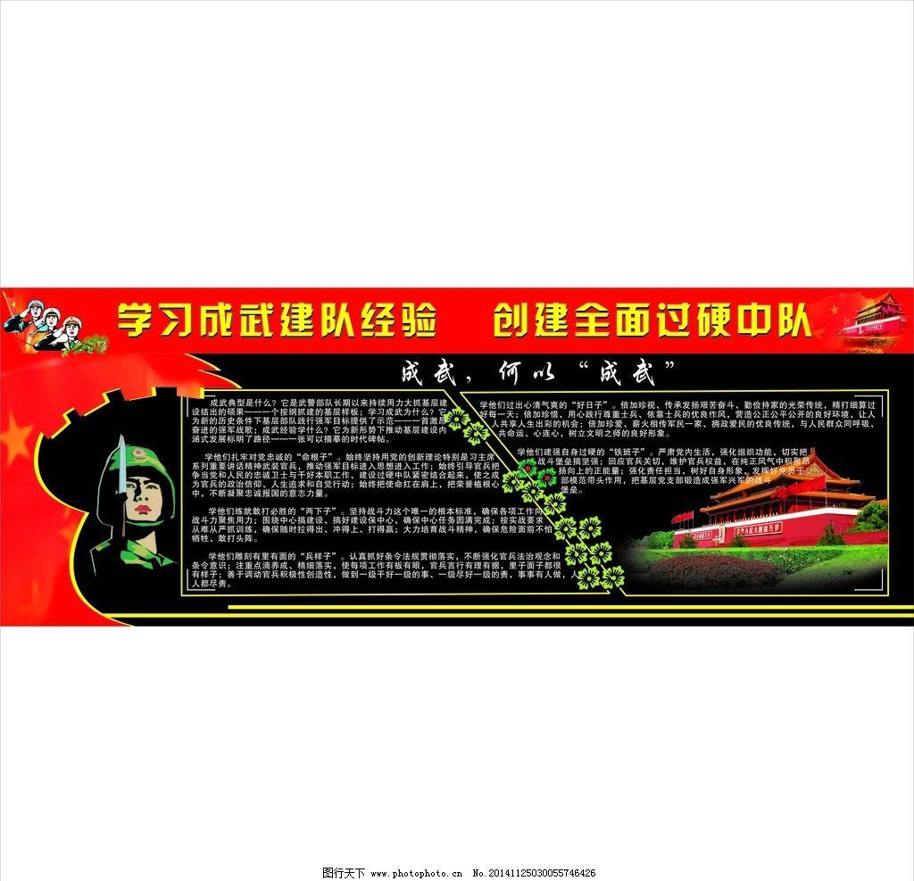 武警 成武 天安门 黑板 部队  设计 广告设计 海报设计  cdr