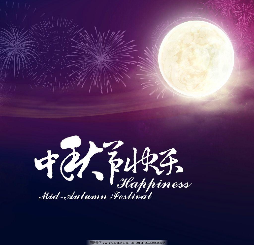 中秋节快乐可爱字体