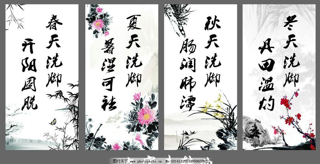 春夏秋冬图片_海报设计_广告设计_图行天下图库