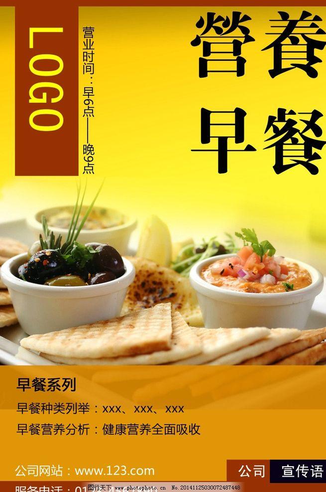 五谷杂粮 营养快线 营养早餐 健康主食 丰富早餐 设计 广告设计 海报图片