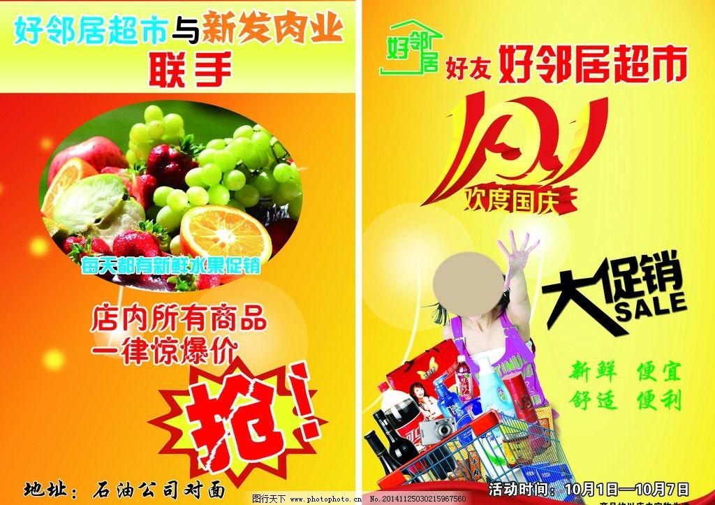 超市 好邻居超市 宣传单 海报 报纸 报刊 超市排版 超市宣传单 设计