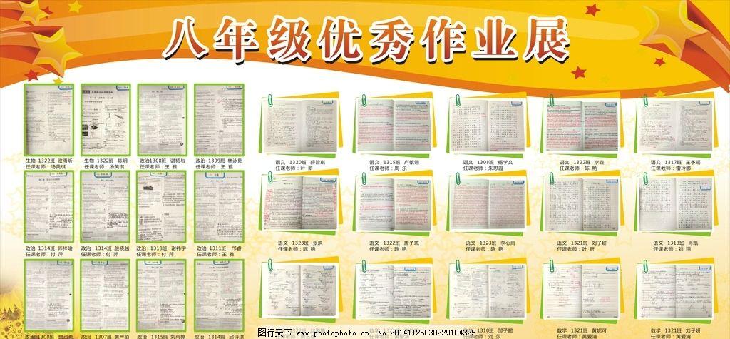 优秀作业 作业展 橙黄背景 作业宣传栏 学校展板 设计 广告设计 展板