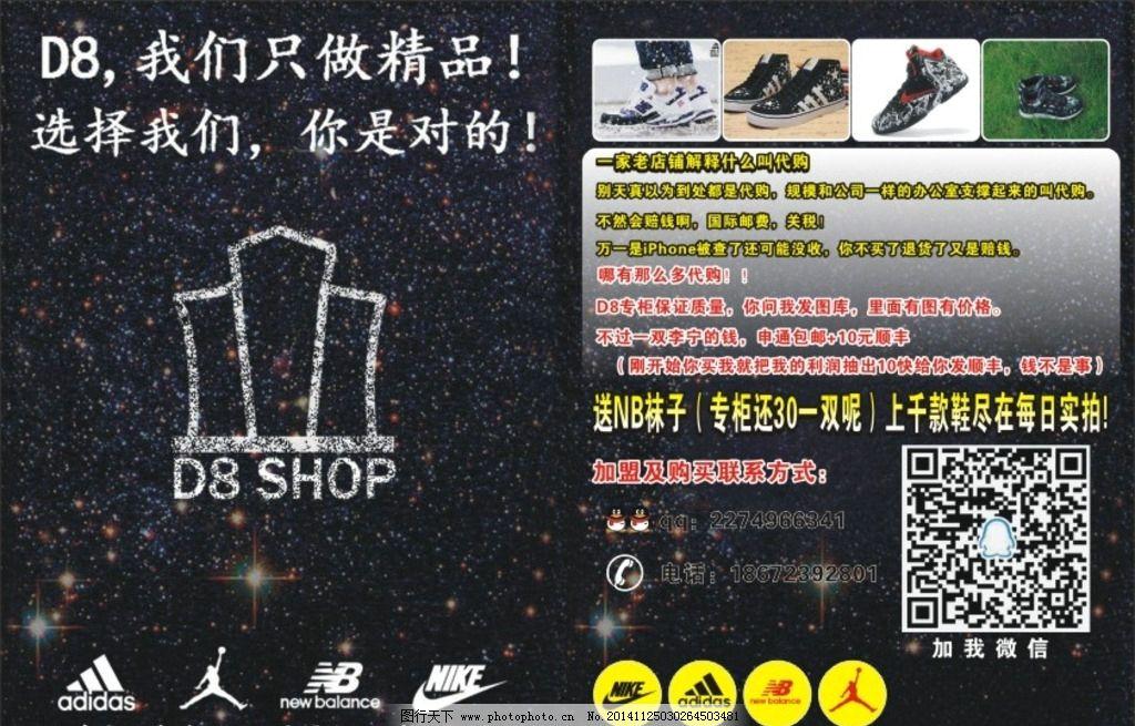 运动鞋代购 网购旅游鞋 d8 运动鞋 设计 广告设计 dm宣传单 cdr
