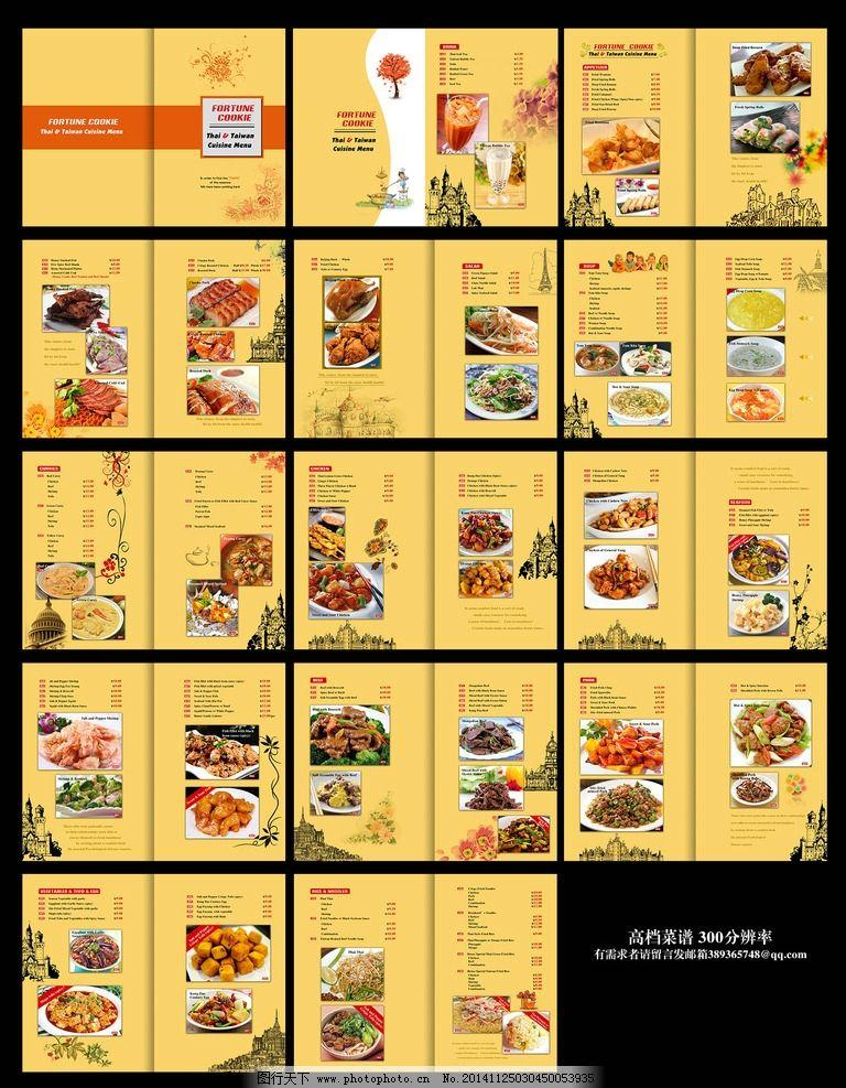 英文菜谱 高档菜谱 菜谱 美国菜谱 英文菜单 菜单 高档 高档菜谱 设计
