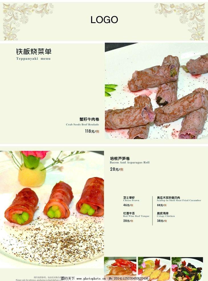 酒店 铁板烧 菜单 排版 设计 设计 广告设计 菜单菜谱 300dpi psd