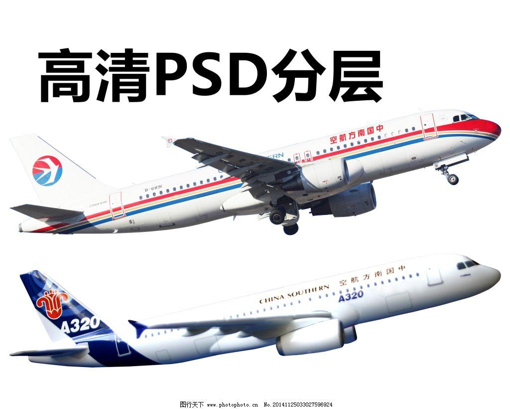 a320飞机素材_其他_psd分层