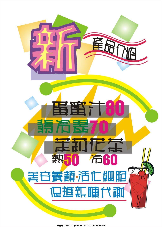 花茶创意手绘pop海报