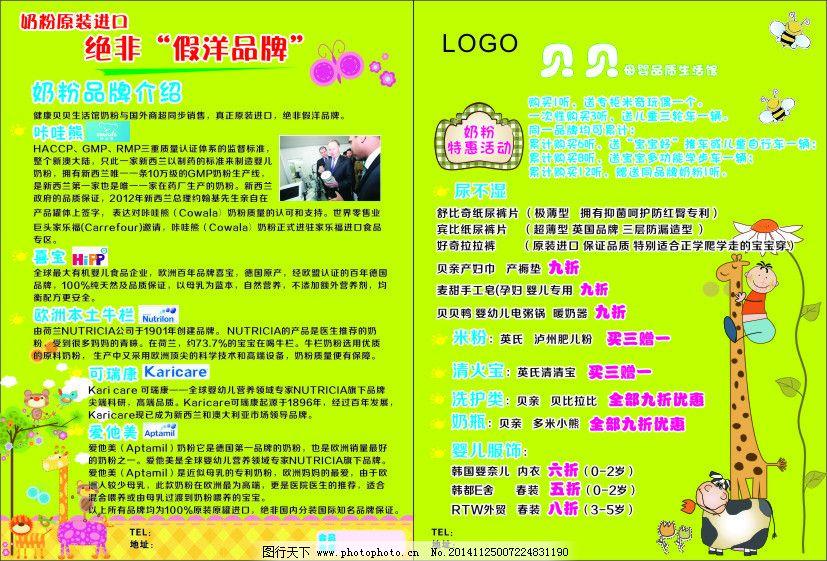 母婴店宣传单_宣传单彩页