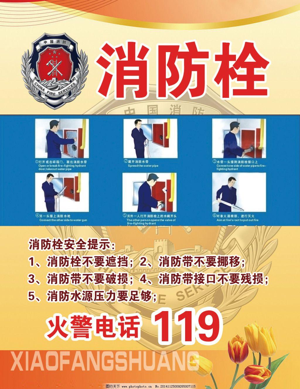 消防栓警示