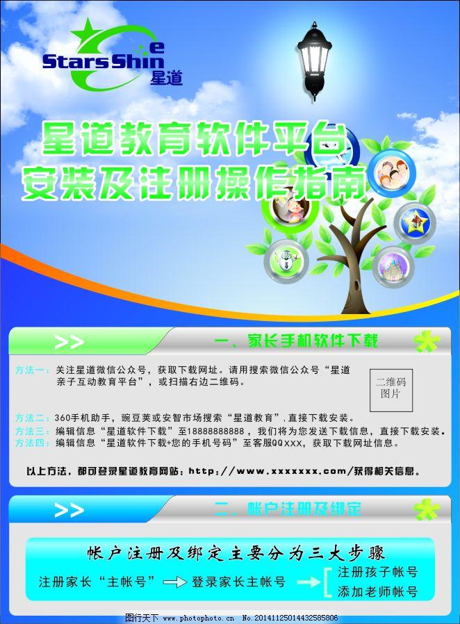 教育宣传单 教育宣传单免费下载 简介 蓝色 排版 很多字 原创设计