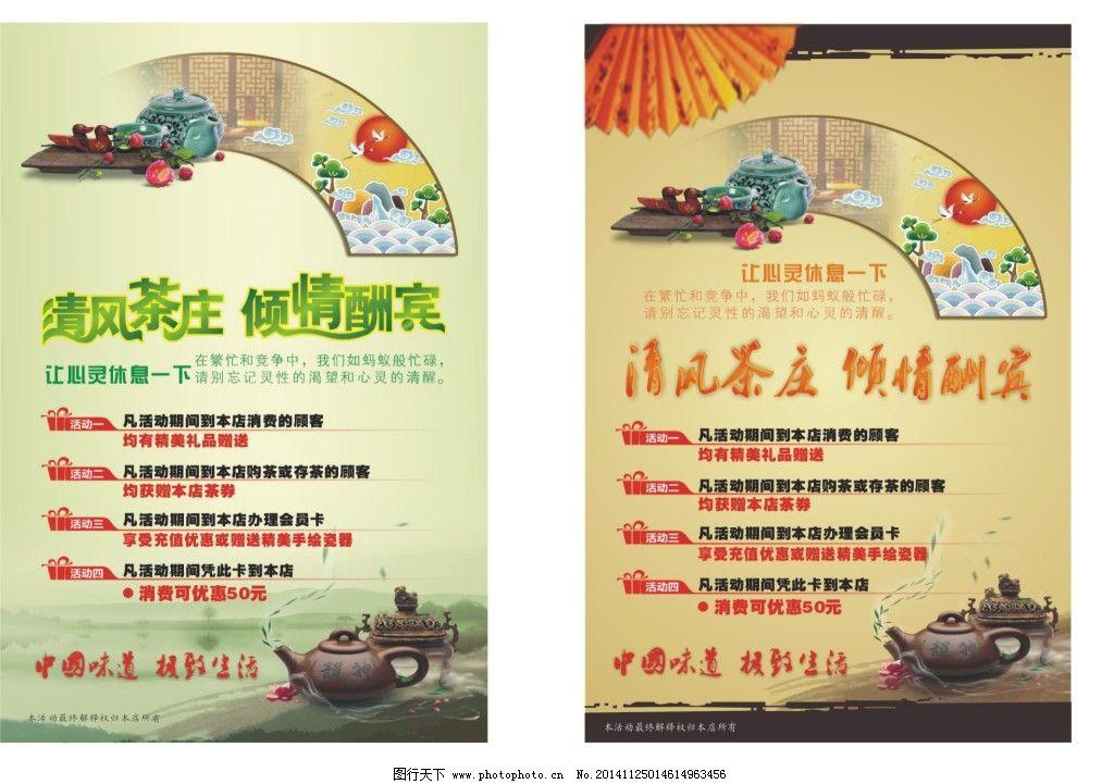 茶庄单页CRL9格式 茶庄宣传单 茶楼单页 茶庄优惠活动 原创设计