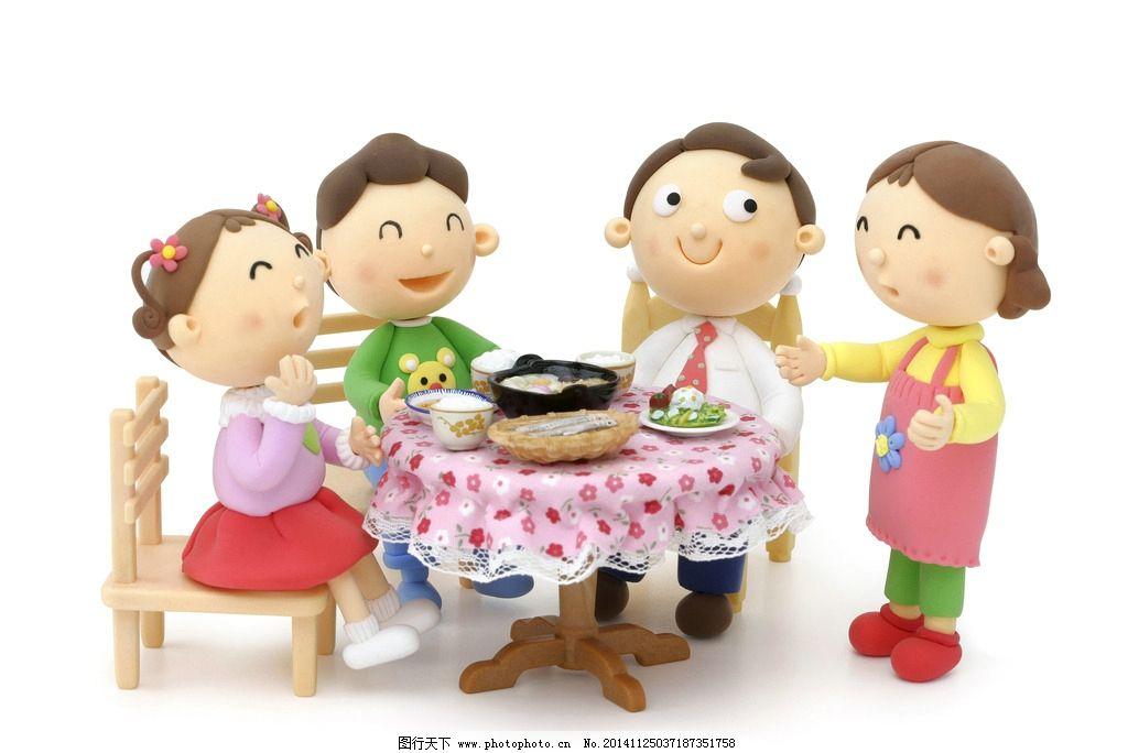 温馨家庭 一家人 家庭 聚餐 人偶家庭篇 家 温馨 人偶 娃娃 手工 素材