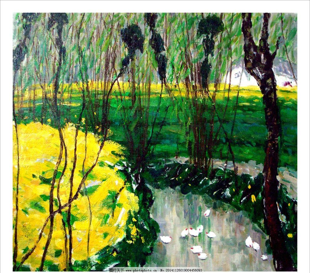 树木 花卉 草地 油画 装饰画 壁画 插画 油画专辑 设计 文化艺术 绘画