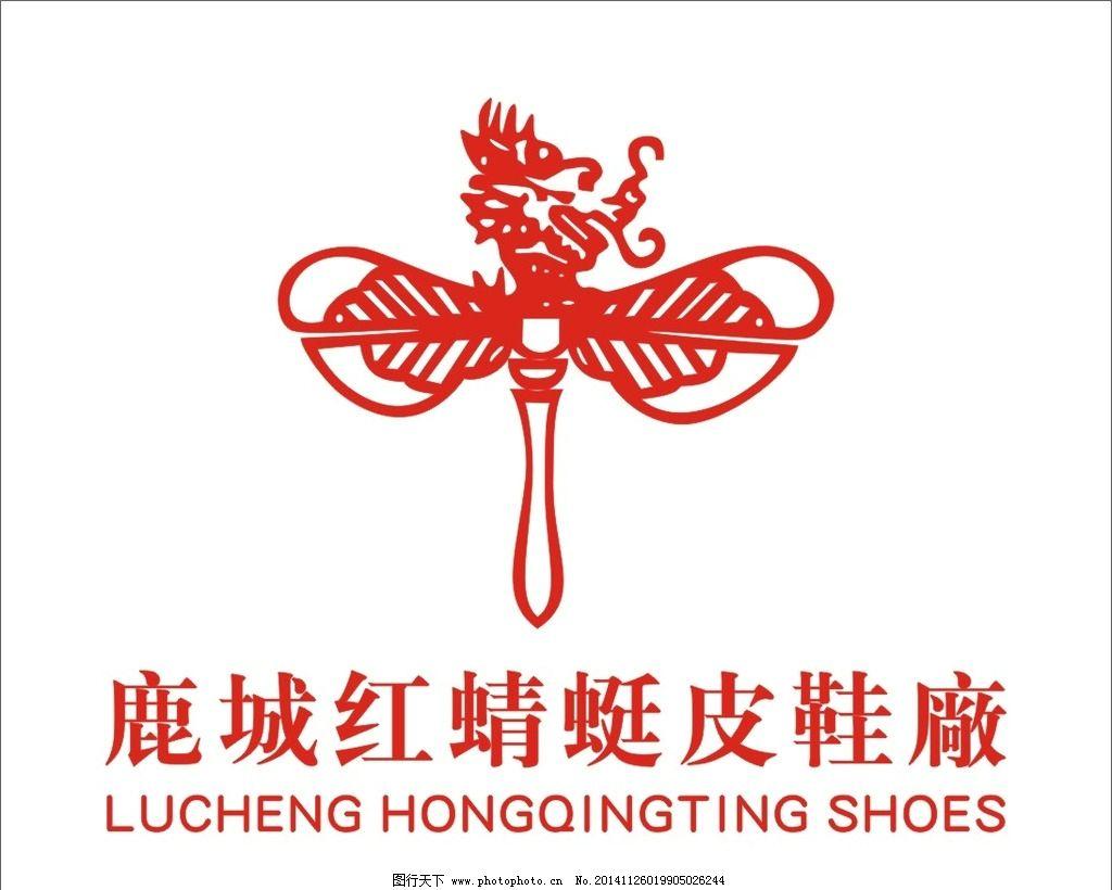 鹿城红蜻蜓 红蜻蜓标志 皮鞋 logo cdr 企业logo标志 标志图标 设计