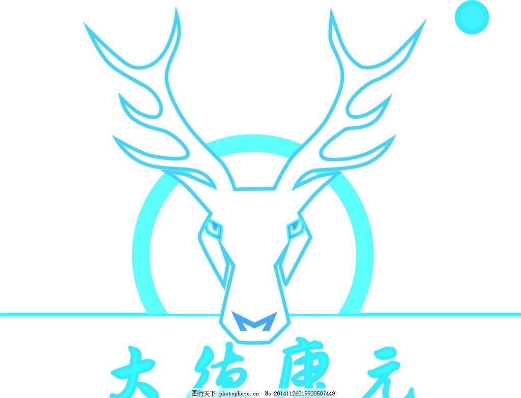 鹿 大德康元logo 鹿头 梅花鹿头 l 设计 标志图标 企业logo标志 ai